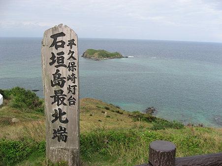 石垣島 「最北端 平久保崎灯台」