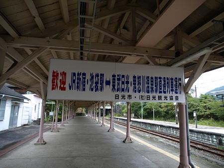 日光駅32