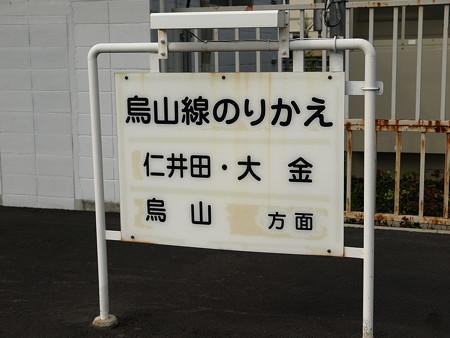 宝積寺駅14