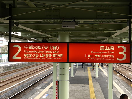 宝積寺駅30
