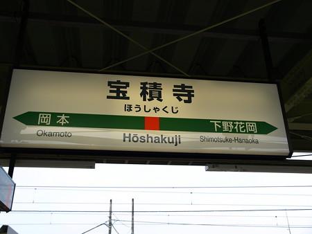 宝積寺駅33