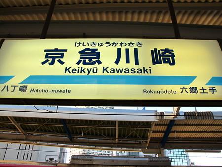 京急川崎駅名標
