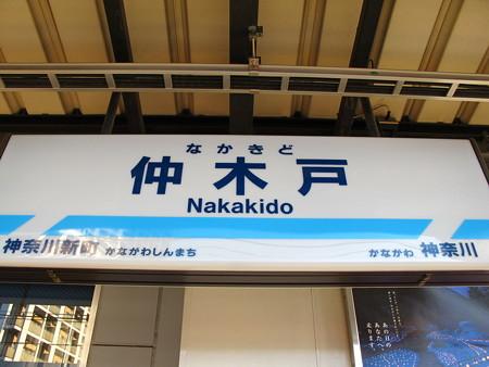 仲木戸駅名標