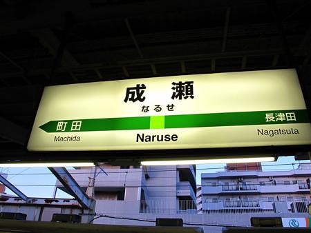 成瀬駅名標