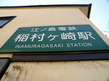稲村ヶ崎駅16