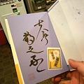 写真: 菊之じょうのサイン本をかってきた@池袋演芸場