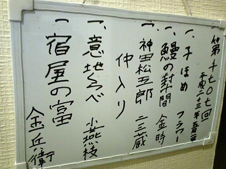 本日の黒門亭一部 #rakugo