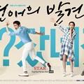 Photos: 韓国ドラマ 恋愛の発見