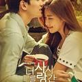 韓国ドラマ  君を愛した時間~ワタシとカレの恋愛白書