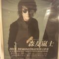 写真: おはようございます。今日は渋谷マウントレーニアにて森友嵐士さんの...