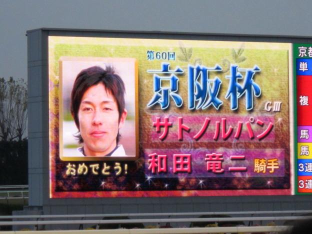 ルパンを重賞勝たせてくれてありがとう!和田騎手!