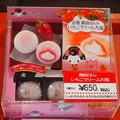 写真: 舞妓はんいちごクリーム大福Maikohan Ichigo Cream Daifuku 2/12~2/29スリランカ旅行のため不在です