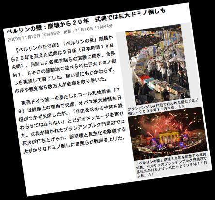 20091110_wall_news