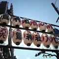 Photos: 酉の市