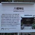 Photos: 市川八幡神社