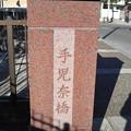 Photos: 手児奈橋