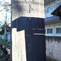 Photos: 手児奈霊神堂