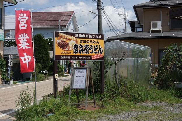 写真: 011吉田うどん0001
