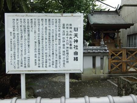 宇和島 弁天神社02