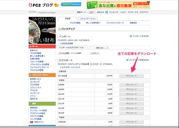 Photos: スクリーンショット_2014-08-23_13_46_33