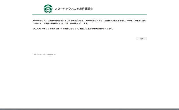 スクリーンショット_2014-10-18_18_30_31(2)