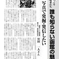 Photos: P10_11_表現者_宮田さん0304B