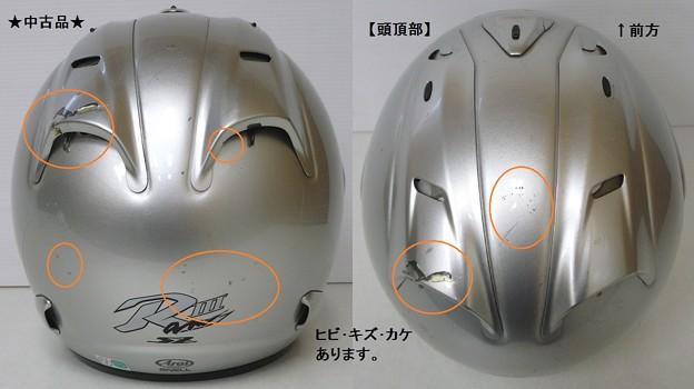 中古Arai SZ-RamIIIライトシルバー59・60cm-3