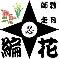 忍びの里組【霜月・師走の花編】