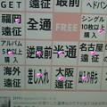 右の五項目うつすのわすれたが!札幌遠征×インスト号泣〓拳ヘドバン...