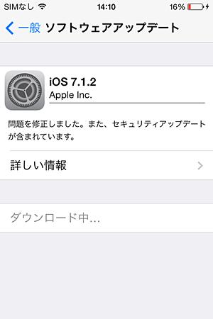 iOS7.1.2