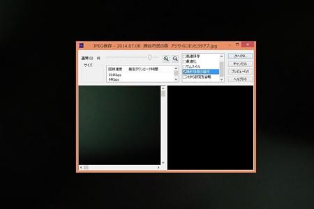 2014.07.12 机 ViX 「Exif情報維持」