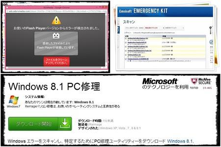 2014.08.20 malware対策