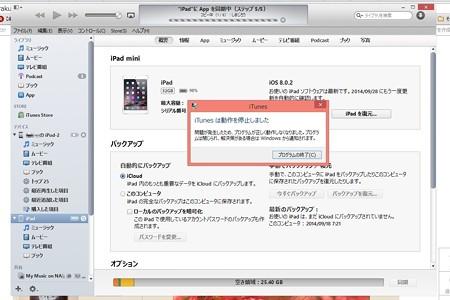 2014.09.27 iPad リカバリモードから復元 動作停止
