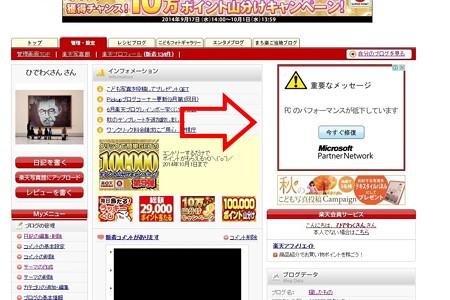 2014.09.30 PC 楽天blogに悪質なWeb広告