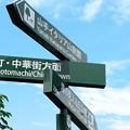 Photos: 2015.10.02 山手 外人墓地 道標