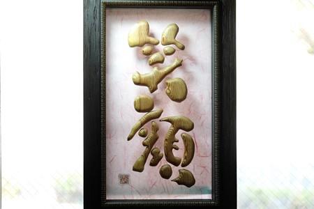 2016.02.04 山手 アートギャラリーATHLE 天空書 山本春光
