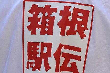 2010.01.03 三田 箱根駅伝