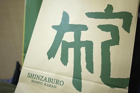 2010.04.30 一澤信三郎帆布