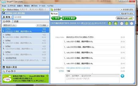 2011.01.20 机 Skype PC-110 通話テスト