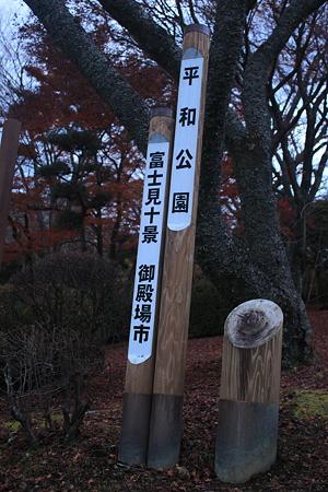 平和公園 富士見十景