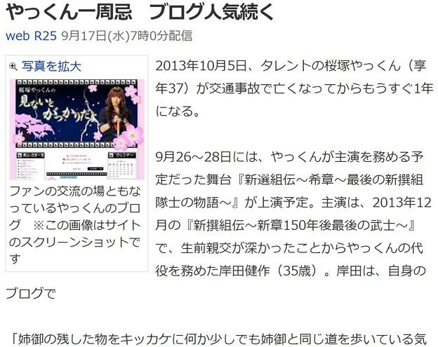 ブログ 桜塚やっくん