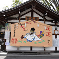 Photos: 護王神社今年の絵馬