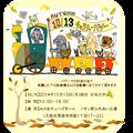 Photos: 20141013バザー告知ポスターWEB