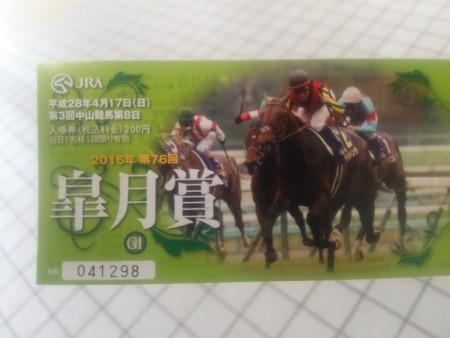 第76回 皐月賞