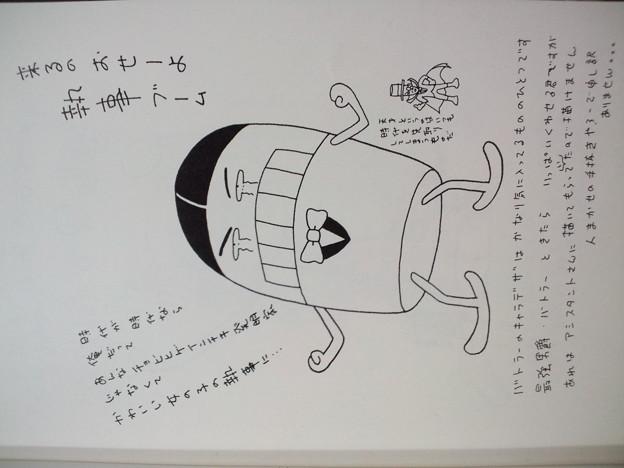 Photos: ガモウひろしの字って可愛いよな