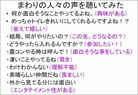 2010年ビジョンプレ (04)