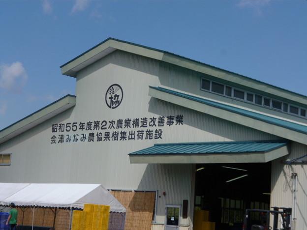 福島の米の検査場