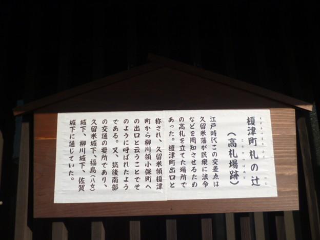大川 中村家住宅(五嶋屋)札ノ辻