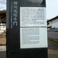 Photos: 柳川水落ち