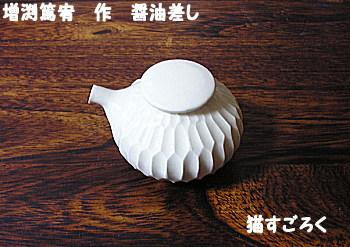 増渕篤宥 作 醤油差し 2010年1月 向山窯新春展